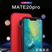 華為mate20pro手機殼液態硅膠mate20X保護套全包邊防摔p20軟殼個性創意潮牌男女mate20手機殼 米希美衣