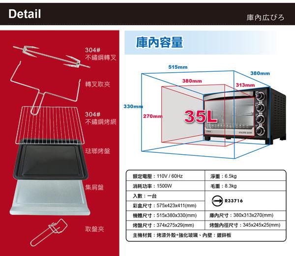 YAMASAKI 山崎 35L三溫控專業級電烤箱 SK-3580RHS