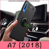 【萌萌噠】三星 Galaxy A7 (2018) 6吋  新款流光指環扣保護殼 360度旋轉支架 磁吸車載 全包軟殼手機殼