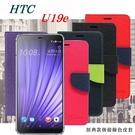 【愛瘋潮】宏達 HTC U19e  經典書本雙色磁釦側翻可站立皮套 手機殼