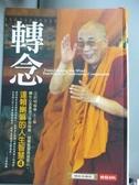 【書寶二手書T2/宗教_NHJ】轉念-達賴喇嘛的人生智慧4_達賴喇嘛