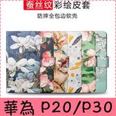 【萌萌噠】華為 HUAWEI P20 P30 pro 復古簡約花卉系列 輕薄彩繪蠶絲紋側翻皮套 全包防摔軟殼 手機殼