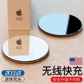 倍思蘋果X無線充電器iPhone11Pro Max手機iphonex頭xsmax快充11專用XRpor18W 智慧e家