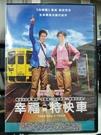 挖寶二手片-T02-223-正版DVD-日片【幸福特快車】-松山研一 瑛太(直購價)