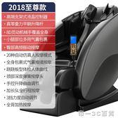 本博4d新款智能電動按摩椅全自動家用太空艙全身揉捏多功能按摩器 YTL  【帝一3C旗艦】