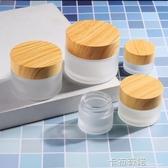 2個裝化妝品玻璃面霜瓶旅行分裝瓶 小樣空瓶磨砂乳液粉底液分裝盒 雙十二全館免運