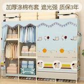 衣櫃 衣櫃收納 衣櫃簡易簡約現代經濟型組裝實木布衣櫃衣櫥省空間臥室櫃子宿舍小 DF 免運艾維朵