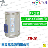 日立電熱水器EH 15 15 加侖直掛式儲熱式電熱水器壁掛式 型指針不銹鋼電熱水器