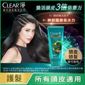 CLEAR淨 植萃頭皮煥活精華護髮乳300ML(控油淨化型)