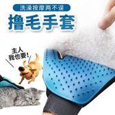 擼貓手套貓咪用品貓梳毛刷貓梳子去浮毛狗狗洗澡刷子擼貓神器   LannaS