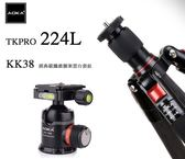 一組好腳凸歸台灣 AOKA TKPRO-224L + KK38雲台 經典系列 2號四節反折 碳纖維 旅行三腳架 線上特賣會