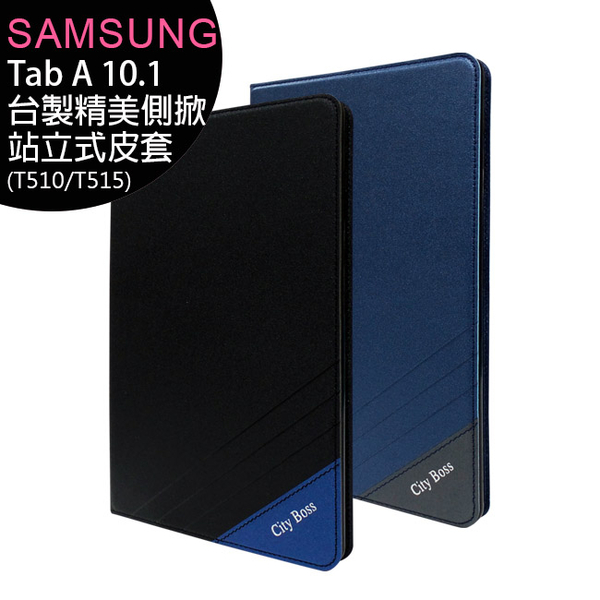 SAMSUNG Galaxy Tab A 10.1 (2019) T510/T515 台製副廠精美側掀站立式皮套