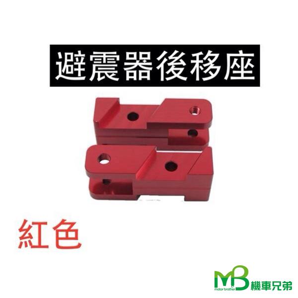 機車兄弟【MB 避震器後移座】( 新勁戰)