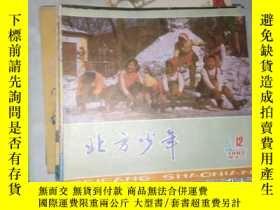 二手書博民逛書店北方少年罕見1982年第12期Y160343