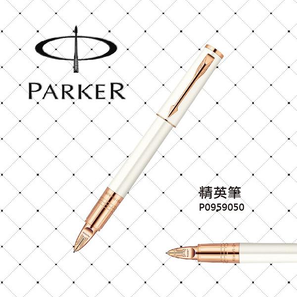 派克 PARKER INGENUITY 第五元素系列 精英洋白玉玫瑰金/S 筆 P0959050