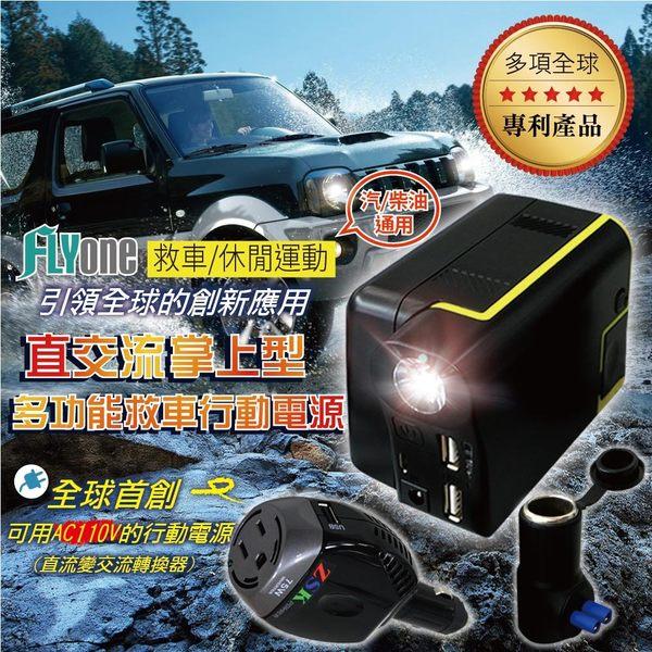 FLYone 交直流掌上型 可用AC 110V 多功能汽/柴油通用 救車行動電源9000mAh (通過BSMI)