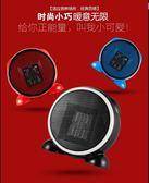 快出 110V 新款卡通迷妳暖風機小型桌面取暖器可愛暖風扇家用電暖器  俏女孩