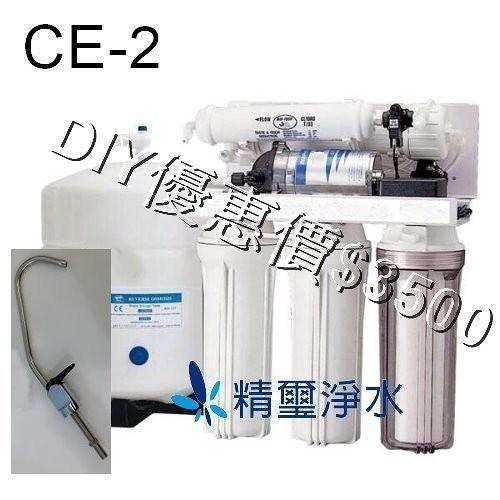G. 五道淨濾RO淨水器CE-2【DIY自行安裝優惠價$3500】