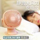 風扇 usb小風扇迷你可充電學生宿舍隨身便攜式電風扇電小型床上【韓國時尚週】