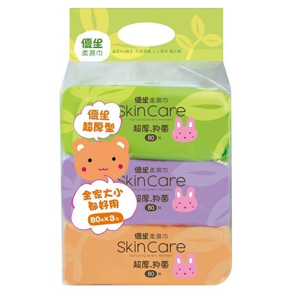 US BABY 優生 嬰兒超柔濕巾 濕紙巾 超厚型80抽 3包/串◆德瑞健康家◆