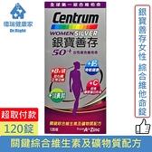 銀寶善存女性 綜合維他命錠 120錠/瓶◆德瑞健康家◆