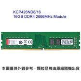 【新風尚潮流】金士頓 品牌套裝電腦 專用 記憶體 16G 16GB DDR4-2666 KCP426ND8/16