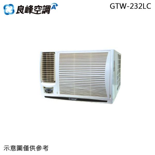 【Renfoss良峰】3坪 定頻窗型冷氣 GTW-232LC 送基本安裝