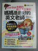 【書寶二手書T1/語言學習_YGK】媽媽是最好的英文老師_楊淑如