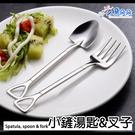 小鏟湯叉 台灣出貨 現貨 不鏽鋼食用級304鏟子造型湯匙 客製鏟子湯匙 兒童湯叉