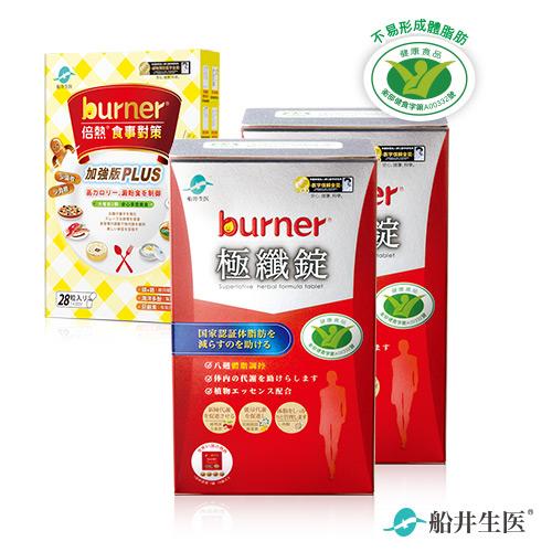 【船井】burner倍熱 健字號極纖錠 代謝加強組