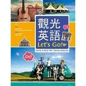觀光英語Lets Go 3 版20K 彩圖+1MP3