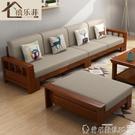 沙發禧樂菲中式實木沙發組合轉角可拆洗布藝沙發大小戶型客廳整裝家具LX 爾碩 交換禮物