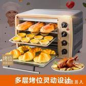 家用多功能烤箱烘焙30L大容量小蛋糕電烤箱TA6948【極致男人】