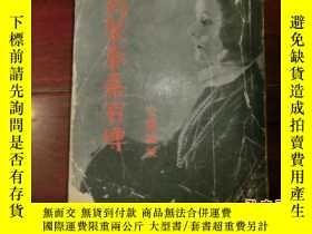 二手書博民逛書店葛萊泰嘉寶傳罕見C2Y14735 凌鶴編 上海良友 出版1934