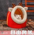 聖誕貓窩保暖封閉式貓咪窩狗窩冬屋四季通用網紅貓床加厚  自由角落