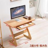 小型電腦桌台式家用懶人床上床邊桌臥室簡約小戶型寫字臺簡易書桌 igo 樂活生活館