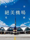 (二手書)世界絕美機場蒐藏:精致攝影構圖,盡顯品味設計,值得驚嘆珍藏!。