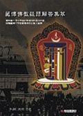 書藏傳佛教疑問解答級萃