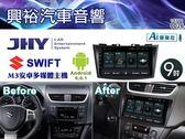 【JHY】12~16年SUZUKI鈴木 SWIFT專用9吋螢幕M3系列安卓多媒體主機*雙聲控+藍芽+導航+安卓