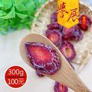 【譽展蜜餞】甘蔗白桃乾 300g/100元