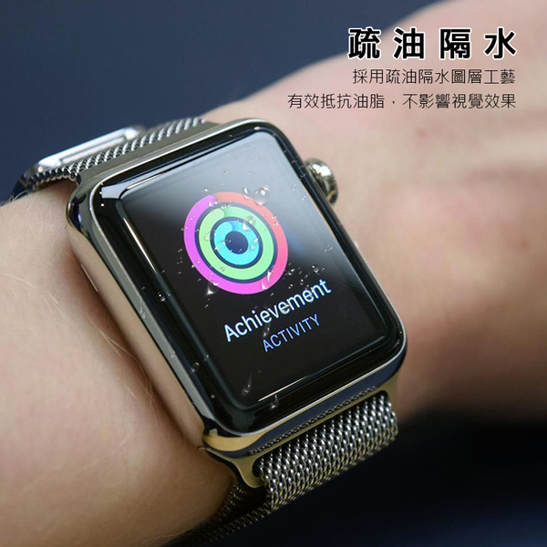 Apple Watch 2/3代 保護貼|Iwatch蘋果手錶鋼化膜 曲面滿版 鋼化玻璃 熱彎保護貼膜 3D玻璃保護貼