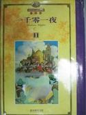 【書寶二手書T7/兒童文學_OTE】一千零一夜(I)_張青史/改寫