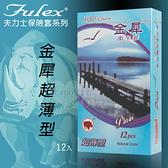 《蘇菲雅情趣用品》Fulex 夫力士‧金犀超薄型保險套 12片裝