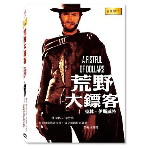新動國際【荒野大鏢客 A FISTFUL OF DOLLARS】高畫質DVD