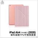 Apple iPad Air4 10.9吋 2020 變形金剛平板保護套 智能 休眠喚醒 平板 皮套 保護殼