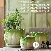 多肉花盆陶瓷帶托盤綠植物家用簡約種花盆【君來佳選】