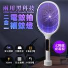 太陽能充電 電蚊拍 補蚊燈 3000v