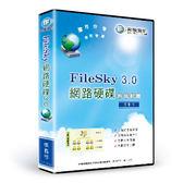 [哈GAME族]免運費 可刷卡●送ATM晶片讀卡機●弈飛 FileSky 3.0 網路硬碟 旗艦版 三階式多功能網路硬碟
