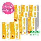 《限殺》日本味王 暢快人生蜂蜜檸檬版(12袋/盒)X7+蜂蜜檸檬版(3袋/盒)X2 (效期:2020/4/24)
