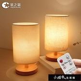 台燈 創意浪漫插電遙控調光網紅藝術溫馨臥室床頭台燈家用女【2021歡樂購】